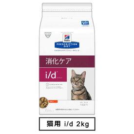 ヒルズ 猫用 i/d 2kg