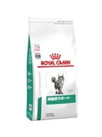 ロイヤルカナン 食事療法食 猫用 満腹感サポート 3.5kg×2