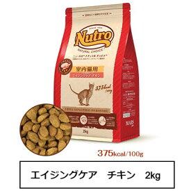 ニュートロ ナチュラル チョイス キャット 室内猫用 エイジングケア チキン 2kg(NC148)