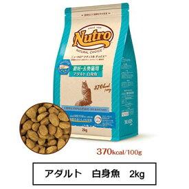 ニュートロ ナチュラル チョイス キャット 避妊・去勢猫用 アダルト 白身魚 2kg(NC160)