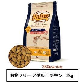 ニュートロ ナチュラル チョイス キャット 穀物フリー アダルト チキン 2kg(NC181)