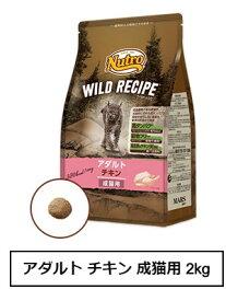 ニュートロ キャット ワイルド レシピ アダルト チキン 成猫用 2kg(NW216)