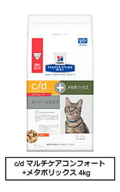 ヒルズ 猫用c/dマルチケアコンフォート+メタボリックス 4kg