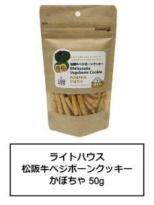 ライトハウス 松阪牛ベジボーンクッキー かぼちゃ 50g