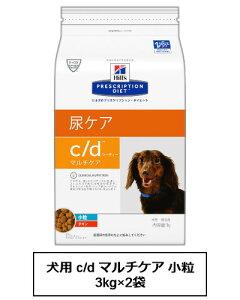 ヒルズ 犬用 c/d マルチケア小粒 3kg×2袋