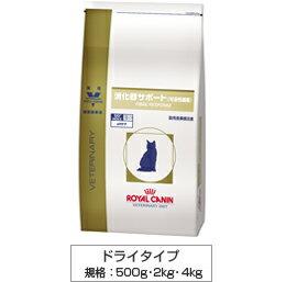 【送料無料】ロイヤルカナン ベテリナリーダイエット 猫用 消化器サポート(可溶性繊維) 4kg