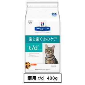 ヒルズ 猫用 T/d 400g
