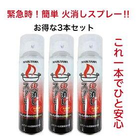 初期消火! maruyama 火消しスプレー お得な3本セット 1-8052-11 (3) (エアゾール式簡易消火具)