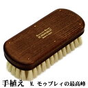 靴磨き ブラシ M.MOWBRAY モウブレイ 紗乃織刷子(さのはたぶらし)【手植え】 豚毛ブラシ Made in Japan