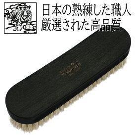 【送料無料】靴磨き 豚毛ブラシ SANOHATA 紗乃織刷子 さのはたブラシ 豚毛ブラシ Made in Japan