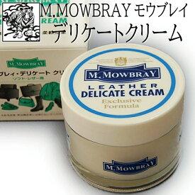 靴磨き クリーム M.MOWBRAY モゥブレィ モウブレイ デリケートクリーム 60ml