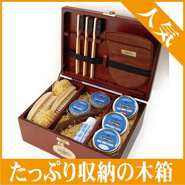 靴磨きセット M.MOWBRAY モゥブレィ モウブレイ シューケアセット ボックスセット(木箱)