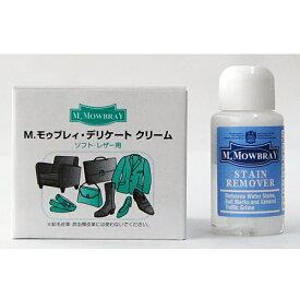 靴磨き クリーム M.MOWBRAY モゥブレィ モウブレイ デリケートクリーム + ミニ ステインリムーバー(24ml)セット(靴磨きセット シューケアセット)