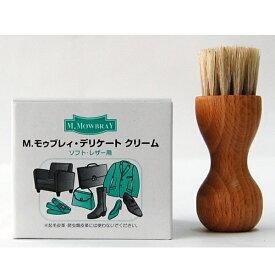 靴磨き クリーム M.MOWBRAY モゥブレィ モウブレイ デリケートクリーム + ペネトレイトブラシ セット(靴磨きセット シューケアセットモゥブレイ m.モゥブレィ)