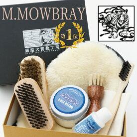【送料無料】【スターター】M.MOWBRAY モゥブレィ モウブレイ x 銀座大賀靴工房 【スターターセット】靴磨きセット シューケアセット【あす楽】