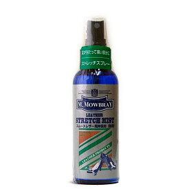 靴磨き M.MOWBRAY モゥブレィ モウブレイ レザーストレッチミスト 皮革用伸張剤