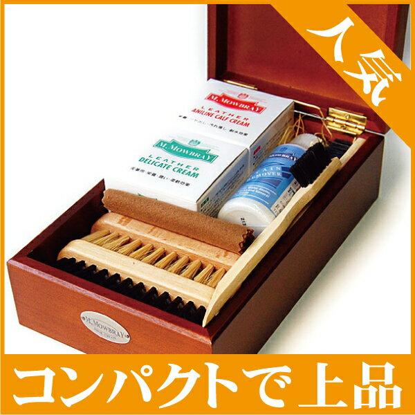 靴磨きセット M.MOWBRAY モゥブレィ モウブレイ シューケアセット セントジョージセット(木箱)