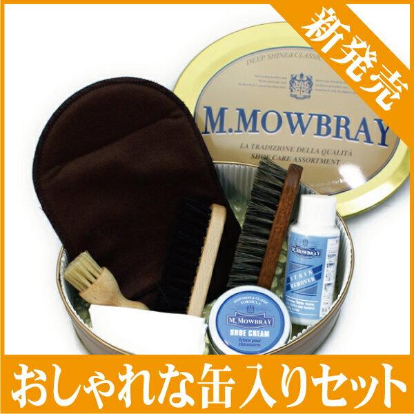 【あす楽】靴磨きセット シューケアセット M.MOWBRAY モゥブレィ モウブレイ セントウィリアムセット 革靴 手入れ シューケア ボックス BOX