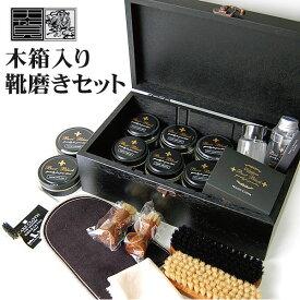 靴磨きセット コロンブス ブートブラック シューケアセット ハイシャインセット ラージ(木箱)【あす楽】