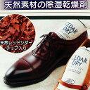 消臭剤 靴用 シダードライ