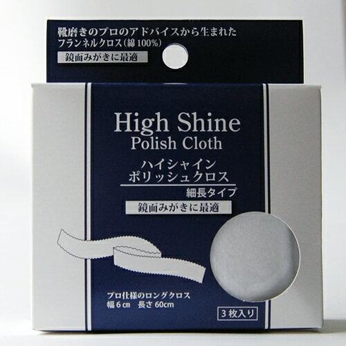 (LB)ハイシャインポリッシュクロス(6cm×60cm 3枚1セット) 靴磨き クロス