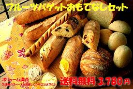 フルーツバゲットおもてなしセット3,780円(税込)