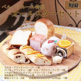 ベル・フルールのオールスターセット3,780円(税込)
