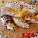 フルーツバゲット限定4本セット 2,200円(税込)