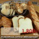 ヨーロピアン朝食パン 厳選福袋セット1,800円(税込)