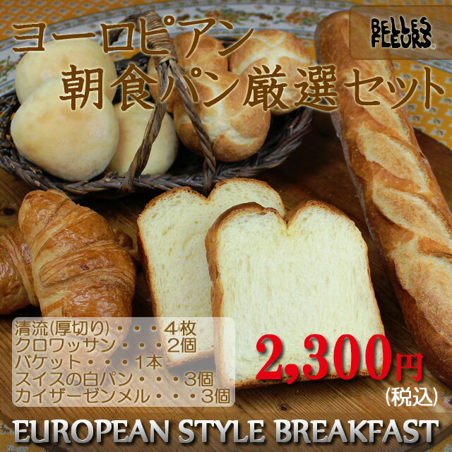 ヨーロピアン朝食パン 厳選福袋セット シェフのおまかせ1品付き2,300円(税込)