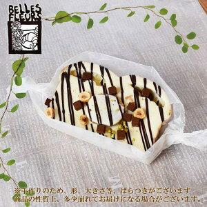 【冬季限定 カカオハウス バリー(白) 生チョコのせ】