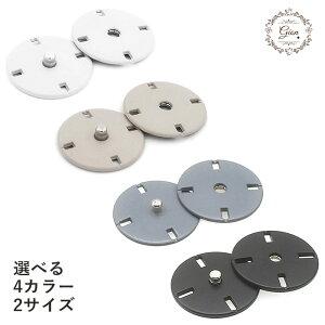 スナップボタン コートボタン ジャケットボタン 隠しボタン 手芸 裁縫 服 ハンドメイド 白 黒 ベージュ グレー 21mm 12.5mm