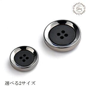 ボタン スーツボタン 袖口ボタン ジャケットボタン コートボタン 黒 メタリック シンプル 4穴ボタン ハンドメイド