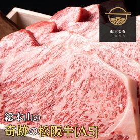 【東京美食Labo】A5 最高等級 奇跡の松阪牛 サーロインステーキ 400g(200g ×2枚)|牛肉 和牛 サーロインステーキ 霜降り とろける うまい 美味しい 長期肥満 三重県松阪市 贈り物 ギフト用 プレゼント 健康的 最高級