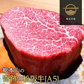 【東京美食Labo】A5 最高等級 奇跡の松阪牛 フィレステーキ 300g(150g ×2枚)|牛肉 和牛 フィレ肉 霜降り とろける うまい 美味しい 長期肥満 三重県松阪市 贈り物 ギフト用 プレゼント 健康的 最高級