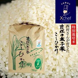 【Xシェフ】《特別栽培米》白米5kg おいしい日本のお米 西村さんが育てた 『近江の太子米 こしひかり』 5kg 送料無料|有機肥料 農水省認定 滋賀県認証 環境こだわり米 コシヒカリ お米 5キロ 国産 生産者 最高級 美味しいお米