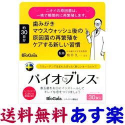 バイオブレス30錠(ロイテリ菌タブレット)口臭予防に