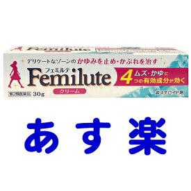 【第2類医薬品】フェミルテクリーム 30g(フェミニーナ軟膏Sのジェネリック)