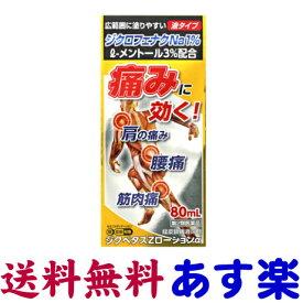 【第2類医薬品】ジクペタスZ ローションα 80mL(ボルタレンのジェネリック)