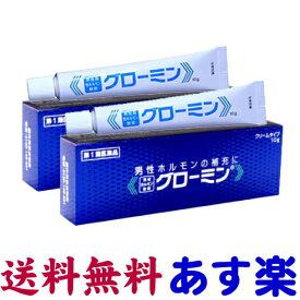 【第1類医薬品】グローミン軟膏 10g×2本入 男性ホルモン精力剤・更年期障害・ED治療薬