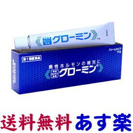 【第1類医薬品】グローミン軟膏 10g 男性ホルモン精力剤・更年期障害・ED治療薬