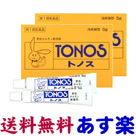 【第1類医薬品】トノスハリーマーク 5g×2本入(増量タイプ)早漏防止薬