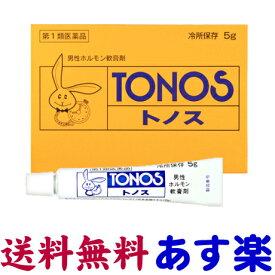 【第1類医薬品】トノスハリーマーク 5g(増量タイプ)早漏防止薬