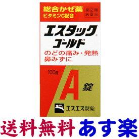 【第(2)類医薬品】エスタックゴールドA錠 100錠 市販薬 かぜ薬
