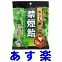 おくすり屋さんの禁煙飴 フレッシュミント味 70g