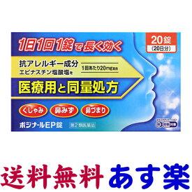 【第2類医薬品】ポジナールEP錠 20錠(アレジオンのジェネリック)花粉症の市販薬(大容量20日分)