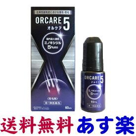 【第1類医薬品】リアップX5のジェネリック オルケア5 発毛剤・育毛剤(ミノキシジル5%最大濃度)