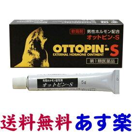 【第1類医薬品】オットピンS 軟膏 5g入 男性ホルモン剤塗り薬・精力剤・性欲剤