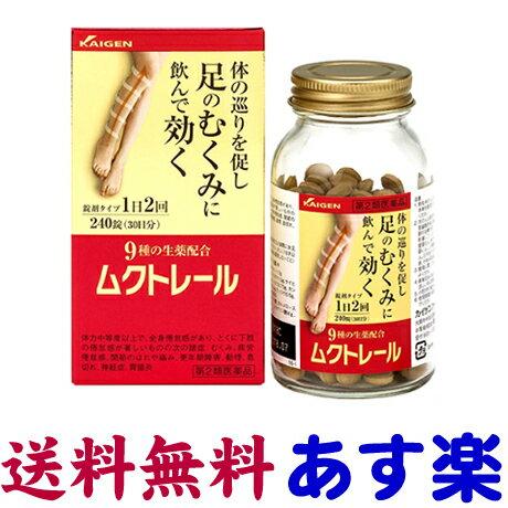 【第2類医薬品】ムクトレール 240錠(九味檳榔湯)カイゲンファーマ