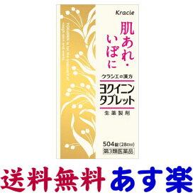 【第2類医薬品】クラシエ ヨクイニン タブレット 504錠